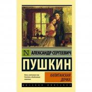 Книга «Капитанская дочка» Пушкин А.С.