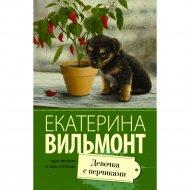 Книга «Девочка с перчиками» Вильмонт Е.Н.