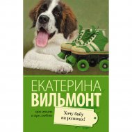 Книга «Хочу бабу на роликах!» Вильмонт Е.Н.
