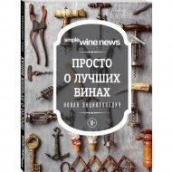 Книга «Просто о лучших винах. Новая энциклопедия».