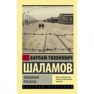 Книга «Колымские рассказы» Шаламов В.Т.