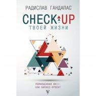 Книга «Check-up твоей жизни: полноценная Ж[изнь] как бизнес-проект».