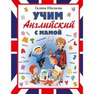 Книга «Учим английский с мамой».