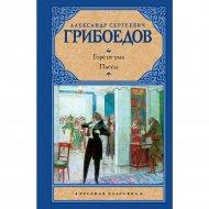 «Горе от ума» Грибоедов А.С.