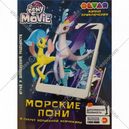 Книга «Мой Маленький Пони: Морские Пони и секрет волшебной жемчужины».