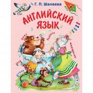 Книга «Английский язык. Первый учебник вашего малыша».