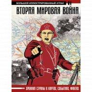 Книга «Вторая мировая война. Большой иллюстрированный атлас».