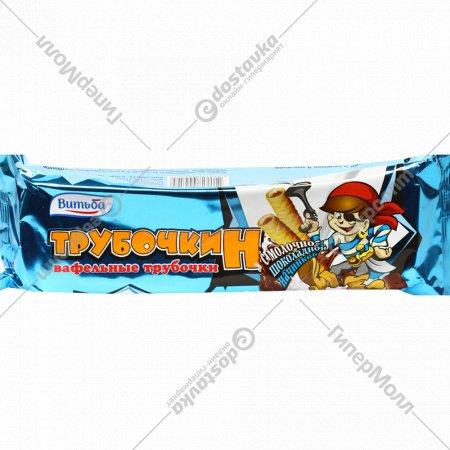 Вафельные трубочки «Трубочкин» с молочно-шоколадной начинкой, 170 г