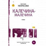 Книга «Калечина-Малечина».