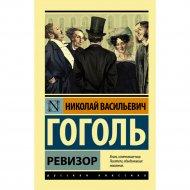 Книга «Ревизор» Гоголь Н.В.