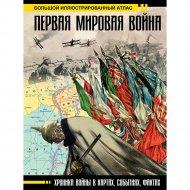 Книга «Первая мировая война. Большой иллюстрированный атлас».