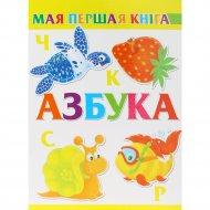 Кнiга «Азбука».