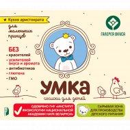 Сосиски вареные «Умка» высшего сорта, для детей, 160 г.