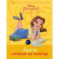 Книга «Disney Принцесса. Белль спешит на помощь» Рол Тесса.