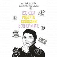 Книга «Все идеи Роберта Кийосаки в одной книге» Закхайм Н.