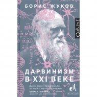 «Дарвинизм в XXI веке» Жуков Б.Б.