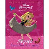 Книга «Disney Принцесса. Аврора выходит на сцену» Рол Тесса.