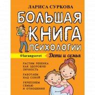 Книга «Большая книга психологии: дети и семья».