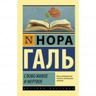 Книга «Слово живое и мертвое» Галь Н.