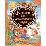 Книга «Для детского сада».