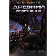 Книга «Древний. Вторжение».