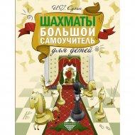 Книга «Шахматы. Большой самоучитель для детей».