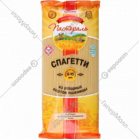 Макаронные изделия «Пастораль» спагетти, 900 г.