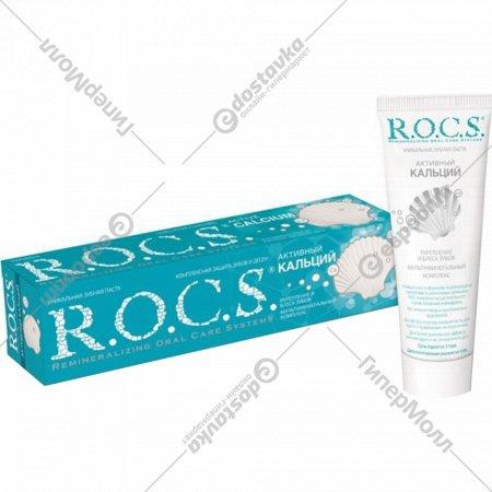 Зубная паста «R.O.C.S.» Активный кальций, 94 г