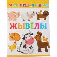 Книга «Жывёлы».