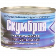 Консерва рыбныя «Скумбрия» атлантическая, 250 г.