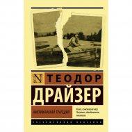 Книга «Американская трагедия» Драйзер Т.