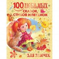 Книга «100 любимых сказок, стихов и песенок для девочек».