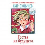 «Гостья из будущего» Булычев К.