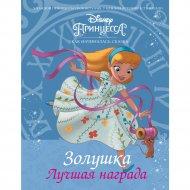 Книга «Disney Принцесса. Золушка. Лучшая награда» Рол Тесса.