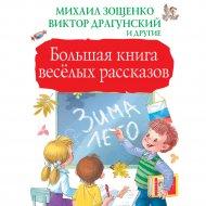 Книга «Большая книга весёлых рассказов» Зощенко М.М.