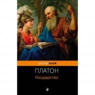 «Государство» Платон.