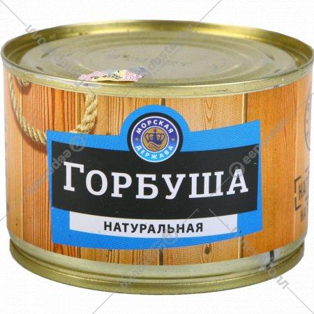 Рыбные консервы «МОРСКАЯ ДЕРЖАВА», 250 г.
