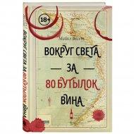 Книга «Вокруг света за 80 бутылок вина» М. Весет.