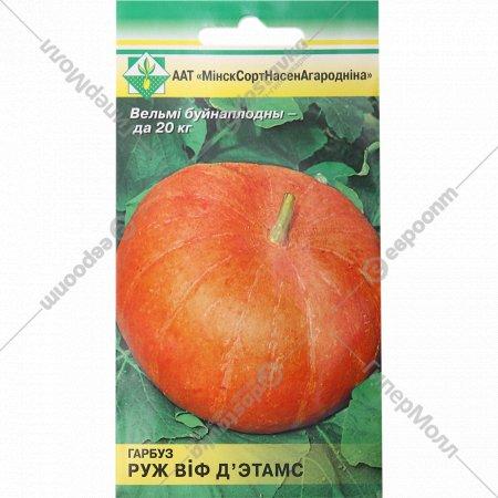 Семена тыквы «Руж виф д'Этамс» 1.5 г.
