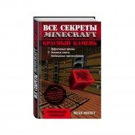 Книга «Все секреты Minecraft. Красный камень» Миллер М.