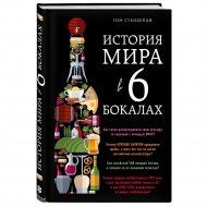 Книга «История мира в 6 бокалах» Т. Стендейдж.