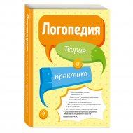 Книга «Логопедия. Теория и практика» Т.Б. Филичева.