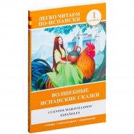 «Волшебные испанские сказки = Cuentos maravillosos espanoles» .