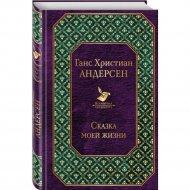 Книга «Сказка моей жизни» Андерсен Г.Х.