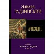Книга «Александр II. Жизнь и смерть».