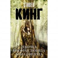 Книга «Девочка, которая любила Тома Гордона» Стивен Кинг.