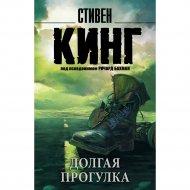 Книга «Долгая Прогулка» Стивен Кинг.