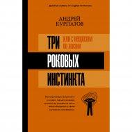 Книга «3 роковых инстинкта, или с неврозом по жизни?» Курпатов А.В.