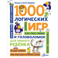 Книга «1000 логических игр и головоломок для умного ребенка».