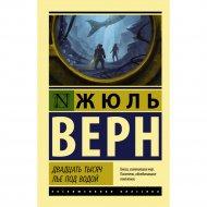 Книга «Двадцать тысяч лет под водой» Верн Ж.